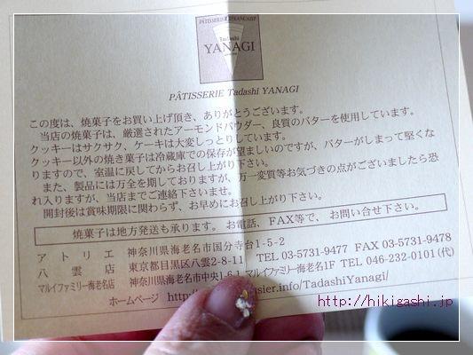 タダシヤナギ 商品説明 美味しい 引菓子