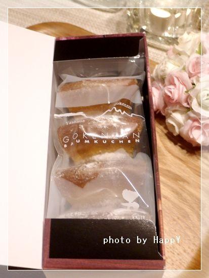 五剣山バウムクーヘン 美味しい 引菓子