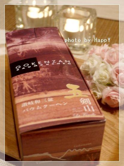 五剣山バウムクーヘン ボックス 美味しい 引菓子