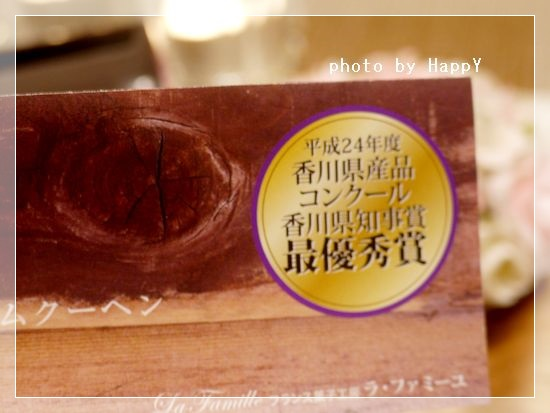 五剣山バウムクーヘン 受賞 美味しい 引菓子