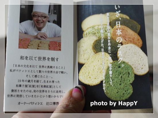 和楽紅屋 辻口シェフ 美味しい 引菓子