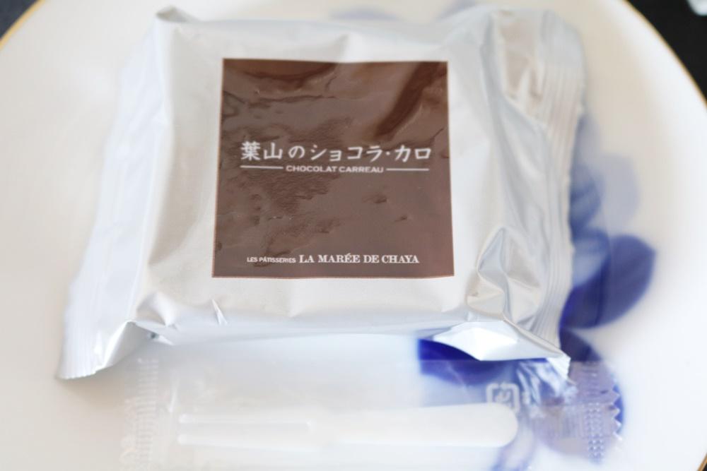 葉山のショコラ・カロ 引き菓子
