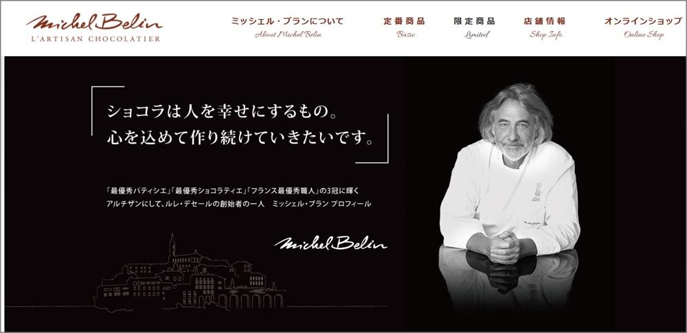 ミッシェル ブラン