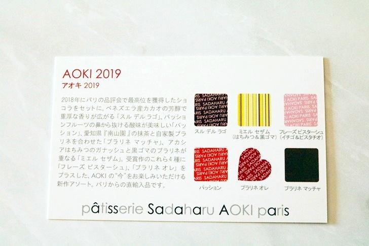 AOKI2019 チョコレートの説明